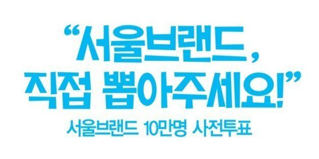 서울시가 새 브랜드를 정한다. 후보 3개는