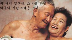 사랑하기에 늦은 나이는 없다 '죽어도