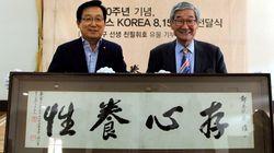스타벅스가 광복 70주년을 기념해 기부한