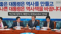 여야는 지금 '역사교과서' 전쟁