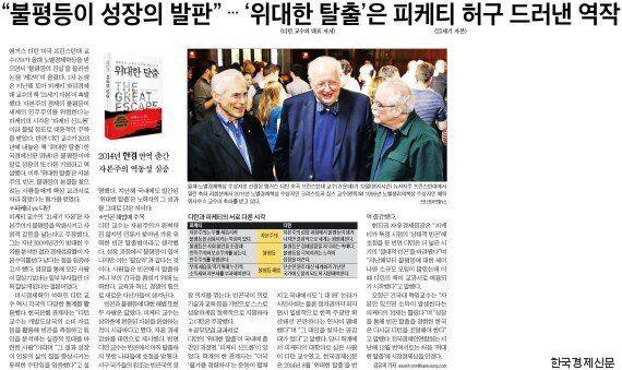 프린스턴대, 노벨경제학상 수상자 앵거스 디턴의 책 한국판 '왜곡번역'을