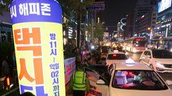 강남역에서 택시 잡기가