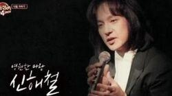 '불후의 명곡'·'히든싱어', 신해철