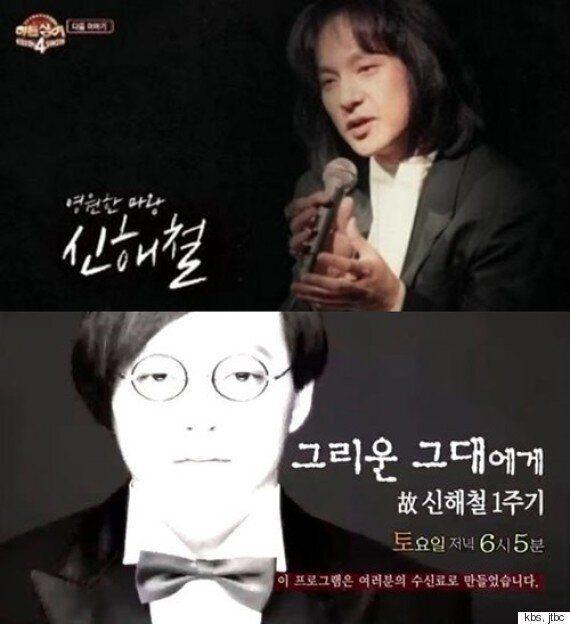 '불후2'도 '히든싱어4'도 24일엔 故 신해철 추모
