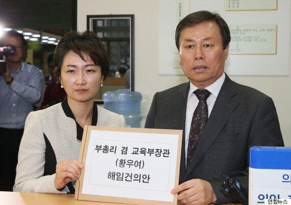 새정치민주연합, 교과서 국정화 강행에 황우여 해임건의안