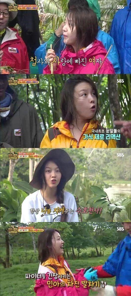 [TV톡톡] '정글' 민아, 가식 제로 양파 매력..사랑할