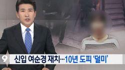 경찰, '영웅' 만들기에 눈이 멀어 '여경 활약상'