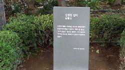 '진짜 김일성' 김경천 장군의 종로구 집터에 설치된