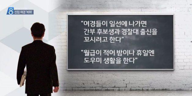 중앙경찰학교 외래교수