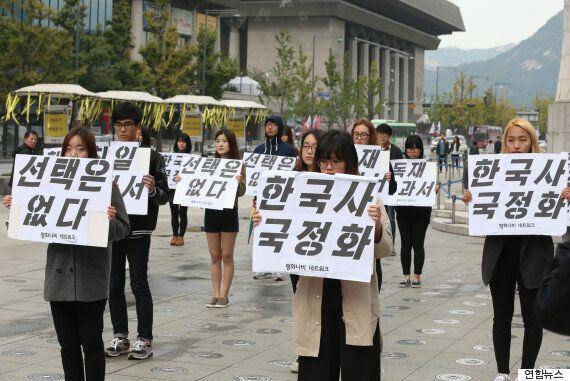 대학생·청년단체들 '한국사 교과서 국정화'