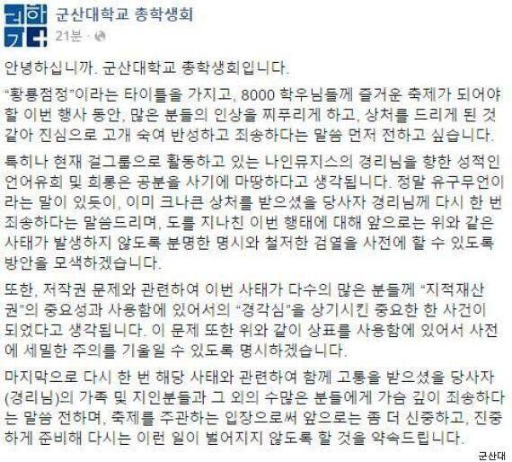 전북 군산대 학생회, 걸그룹 멤버로 선정적인 주점 포스터를