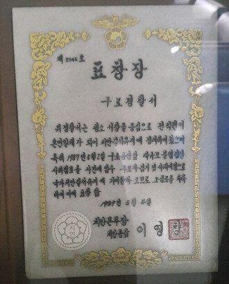 구로경찰서 '명예의 전당'에 전시돼 있었던