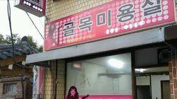 충남 홍성 '골목 미용실'의