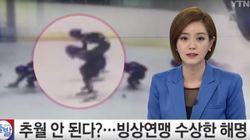 빙상연맹 폭행 가해 선수 국대 자격