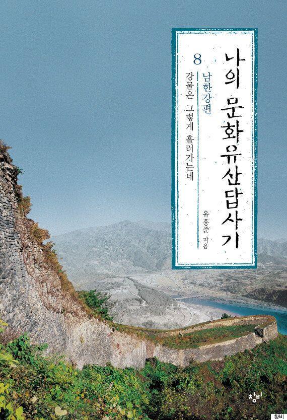 남한강으로 옮겨온 유홍준의 답사