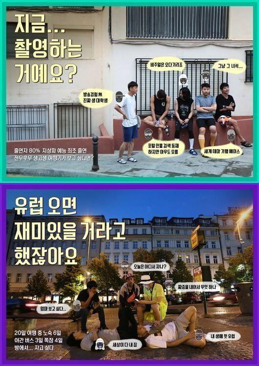 노홍철의 여행 예능 '잉여들의 히치하이킹' 티저