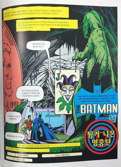 박쥐들의 둥지, 배트케이브 | 배트맨 비밀 기지의