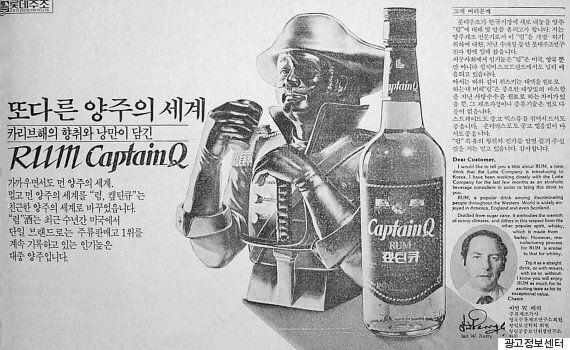 한국 최초 양주 '캡틴 큐' 생산