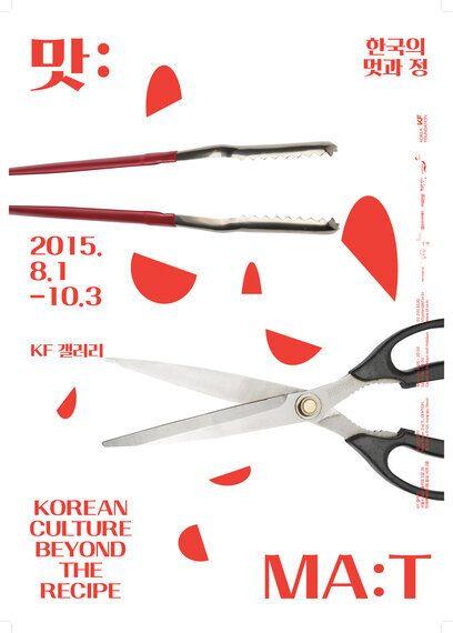 디자이너의 눈으로 채집하다, 〈맛 MA:T - 한국의 멋과