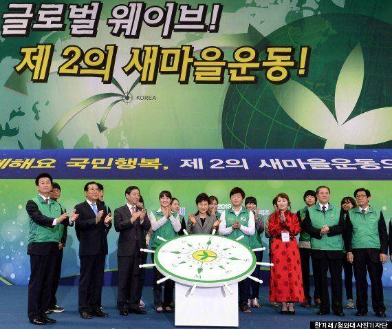 박 대통령이 유엔 연설에서 박정희 대통령을 높이 평가한