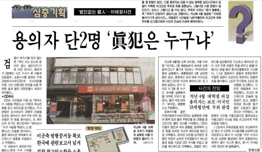 옛날신문으로 다시 보는 이태원 살인사건(일지
