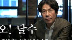삼천만 배우 오달수, '내 정치 성향이