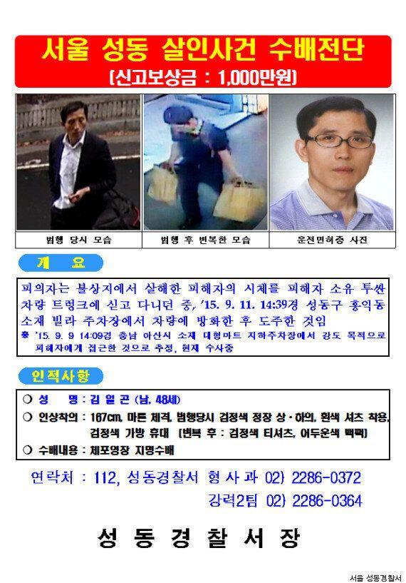 '트렁크속 여성 시신' 사건은 강도살인...용의자 전과
