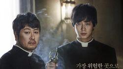 김윤석·강동원의 '검은 사제들'