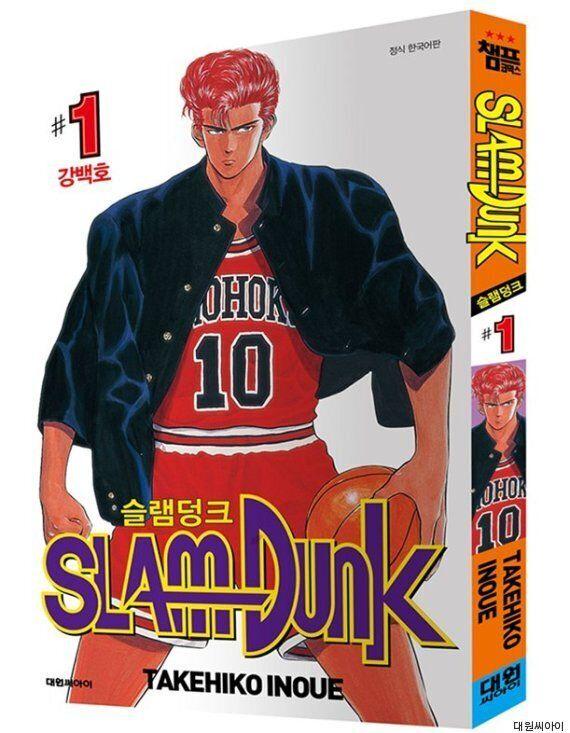 슬램덩크 31권짜리 오리지널판