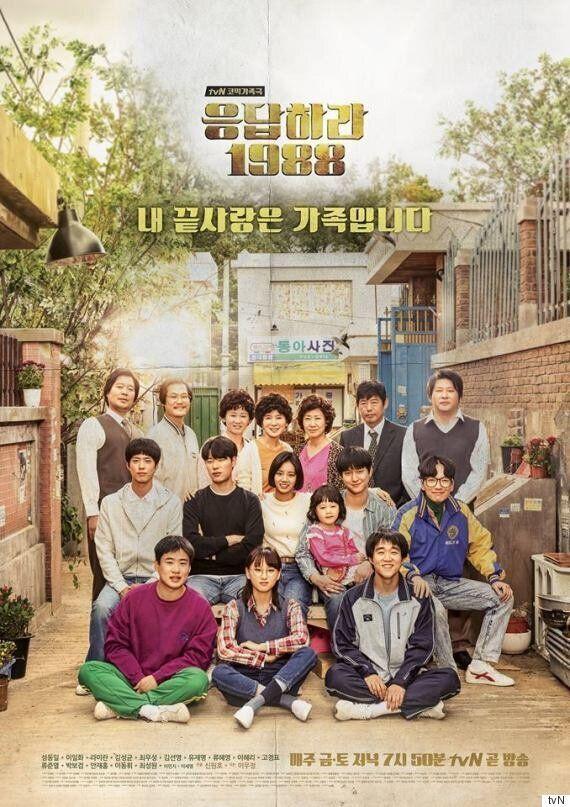 '응팔', 공식 포스터 공개..'응답하라