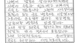 지뢰 밟은 군인의 어머니, 억울함에 국회에 편지를