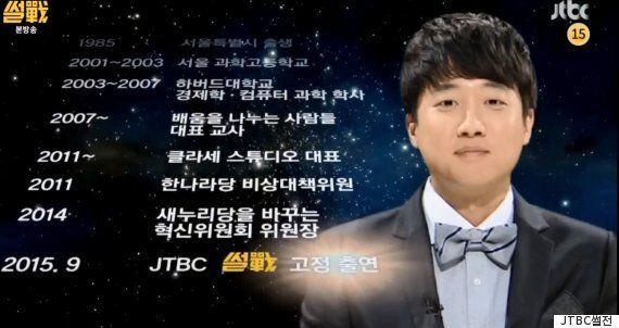 이준석, 썰전 고정 패널로 합류 첫 방송
