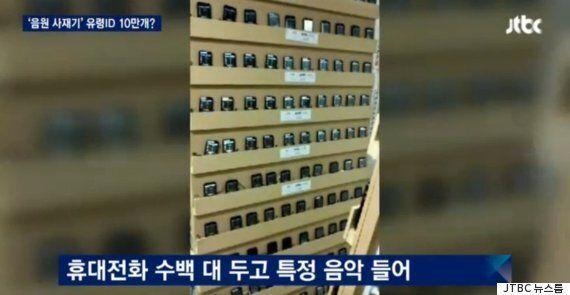 JTBC 뉴스룸이 드러낸 '음원 사재기' 업체의