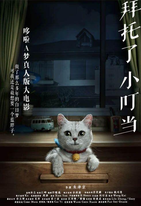 중국판 '도라에몽'은 진짜 고양이가 주인공이다(사진,