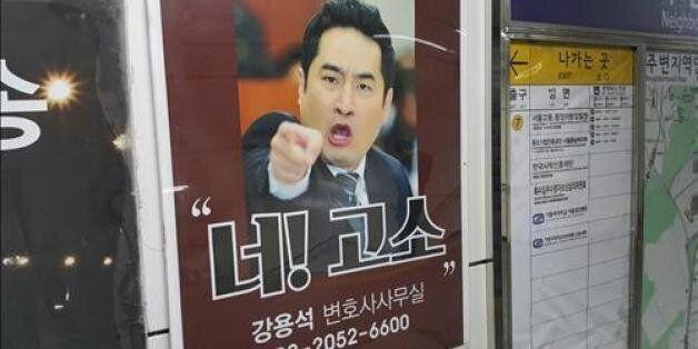 서울변호사들, '강용석 광고 변호사 품위 훼손' 심사