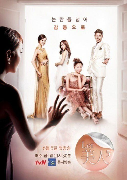 tvN '렛미인', 없어진다(공식