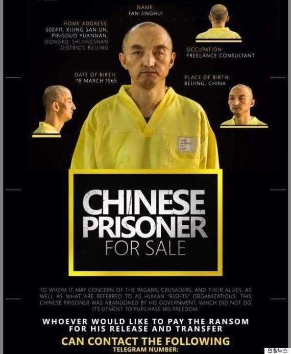 IS, 선전용 잡지서 중국·노르웨이 인질 '판매'