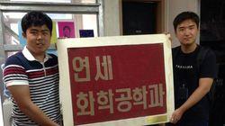 이한열 피 묻은 87년 연세대 화공과 깃발