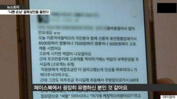 선릉역 짬뽕 사건의 전말과 페북 얼짱 모델 A 씨의