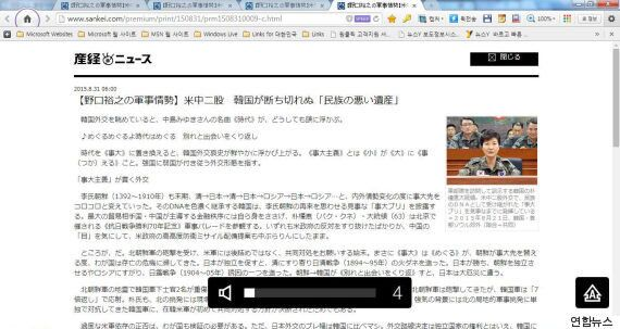 정부, 박근혜 대통령 '명성황후' 비유한 산케이 신문 기사 삭제