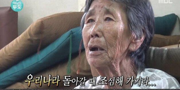 우토로 마을이 무한도전과 한국에 보내온