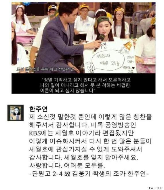 KBS '도전 골든벨'에서 편집된 어느 학생의 '세월호'
