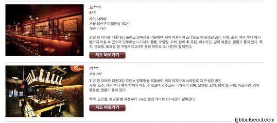 LGBT가 'LGBT OUT SEOUL'사이트에서 알 수 있는 유용한 정보