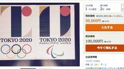 폐기된 도쿄올림픽 포스터, 프리미엄