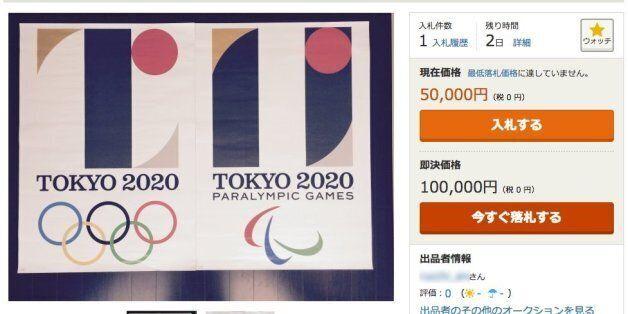 폐기된 도쿄올림픽 포스터가 인터넷 옥션에서 고가에 거래되고