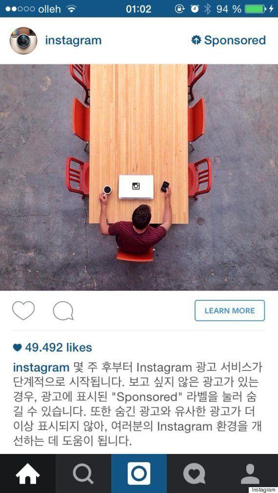 이제 한국에서도 인스타그램 피드에 광고가
