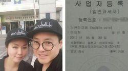 노유민 측 '상표권브로커, 강력 대응하겠다'(입장