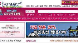 성행위 몰카와 도촬의 온상 '소라넷'을 폐지 청원