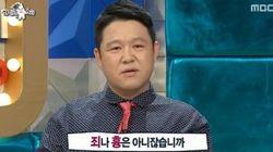 '라디오스타' 김구라, '이혼, 가슴 아픈