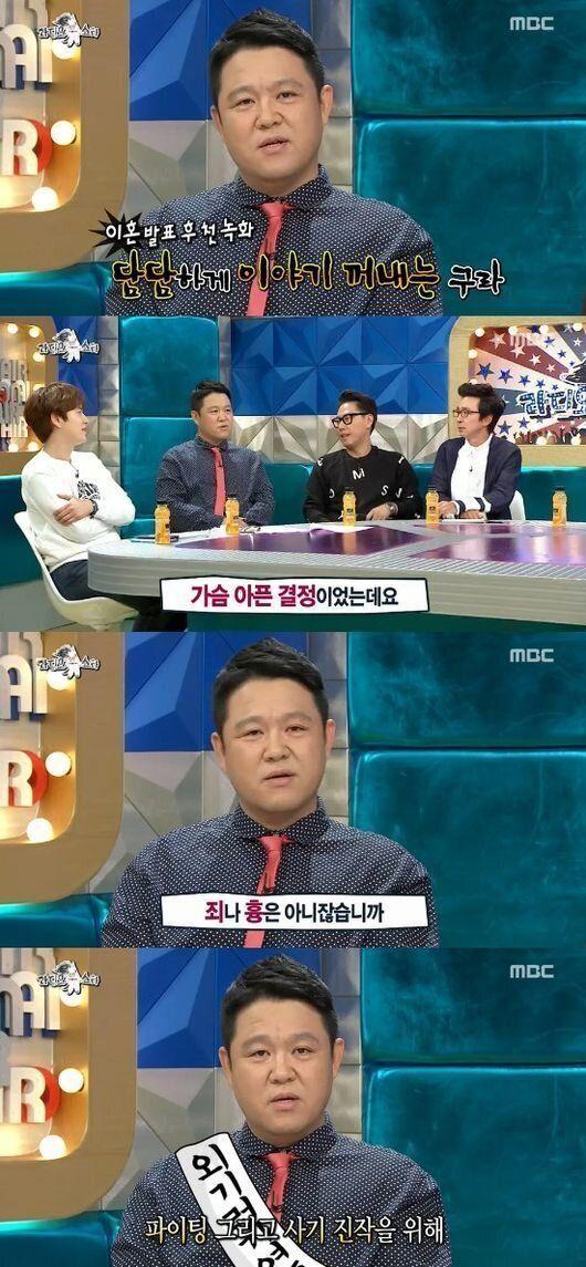 '라스' 김구라, 이혼발표 후 첫 녹화 심경 고백